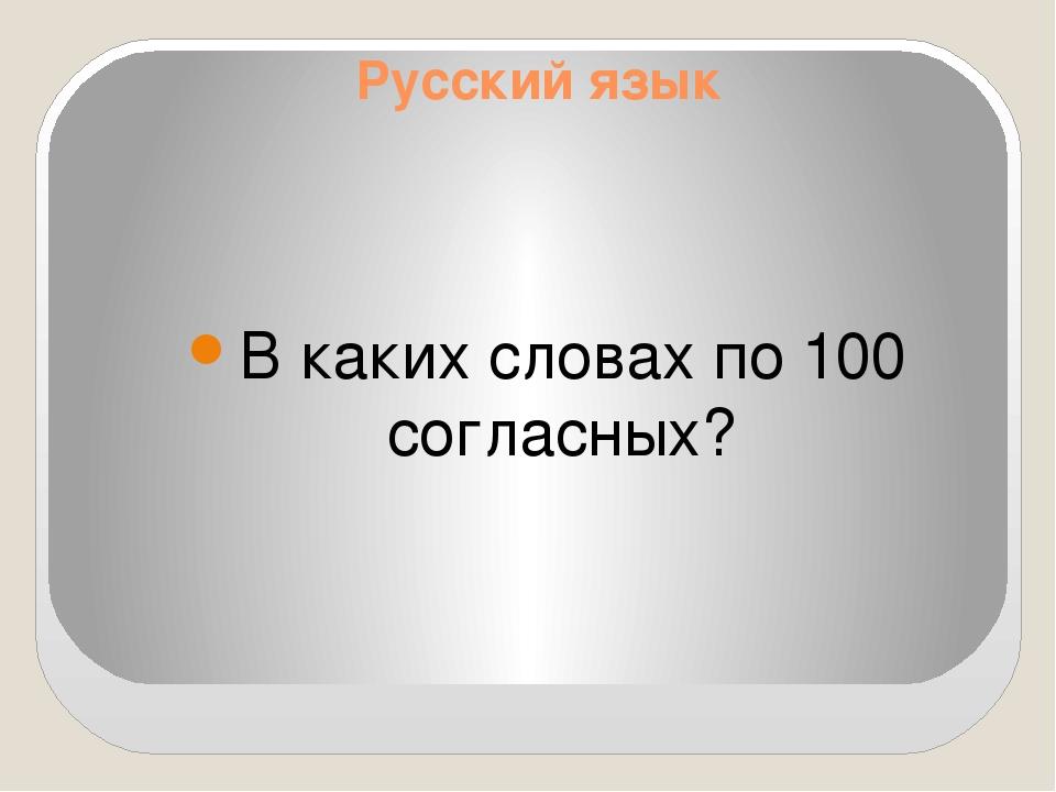 Русский язык В каких словах по 100 согласных?