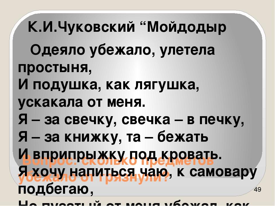 """Вопрос: сколько предметов убежало от грязнули? К.И.Чуковский """"Мойдодыр Одеял..."""