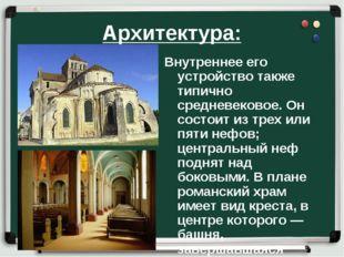Архитектура: Внутреннее его устройство также типично средневековое. Он состои