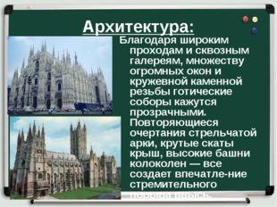 Архитектура: Благодаря широким проходам и сквозным галереям, множеству огромн