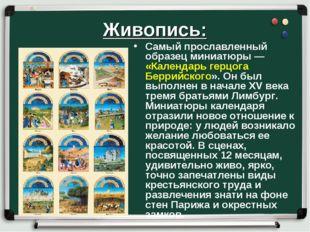 Живопись: Самый прославленный образец миниатюры — «Календарь герцога Беррийск