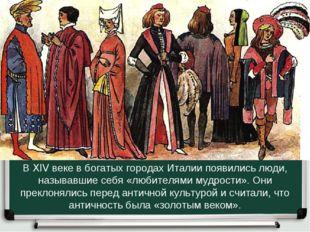 В XIV веке в богатых городах Италии появились люди, называвшие себя «любителя