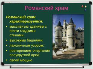 Романский храм Романский храм характеризуется: массивным зданием с почти глад