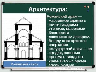 Архитектура: Романский храм — массивное здание с почти гладкими стенами, высо
