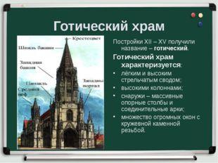 Готический храм Постройки XII – XV получили название – готический. Готический