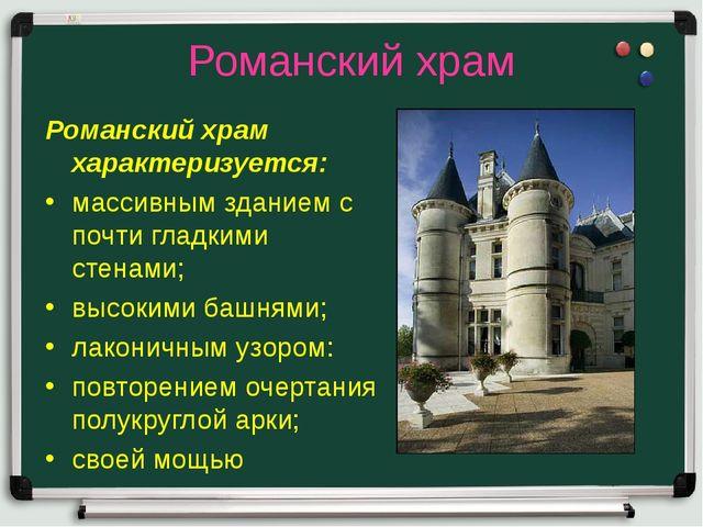 Романский храм Романский храм характеризуется: массивным зданием с почти глад...