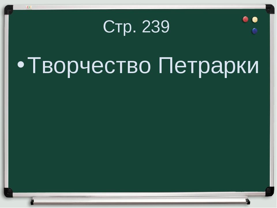 Стр. 239 Творчество Петрарки