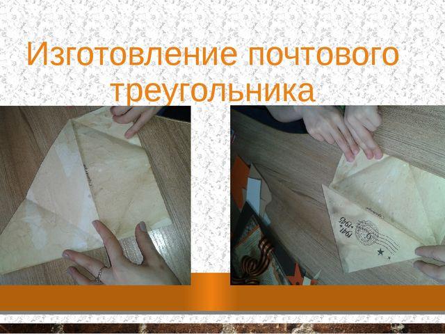 Изготовление почтового треугольника