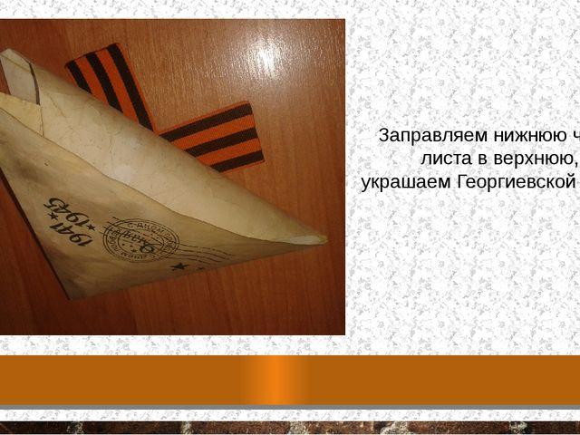 Заправляем нижнюю часть листа в верхнюю, украшаем Георгиевской лентой