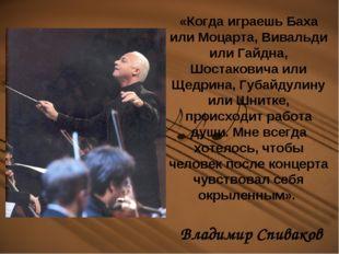 «Когда играешь Баха или Моцарта, Вивальди или Гайдна, Шостаковича или Щедрина