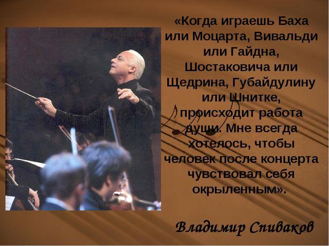 «Когда играешь Баха или Моцарта, Вивальди или Гайдна, Шостаковича или Щедрина...