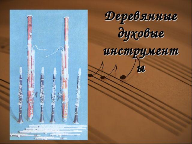 Деревянные духовые инструменты