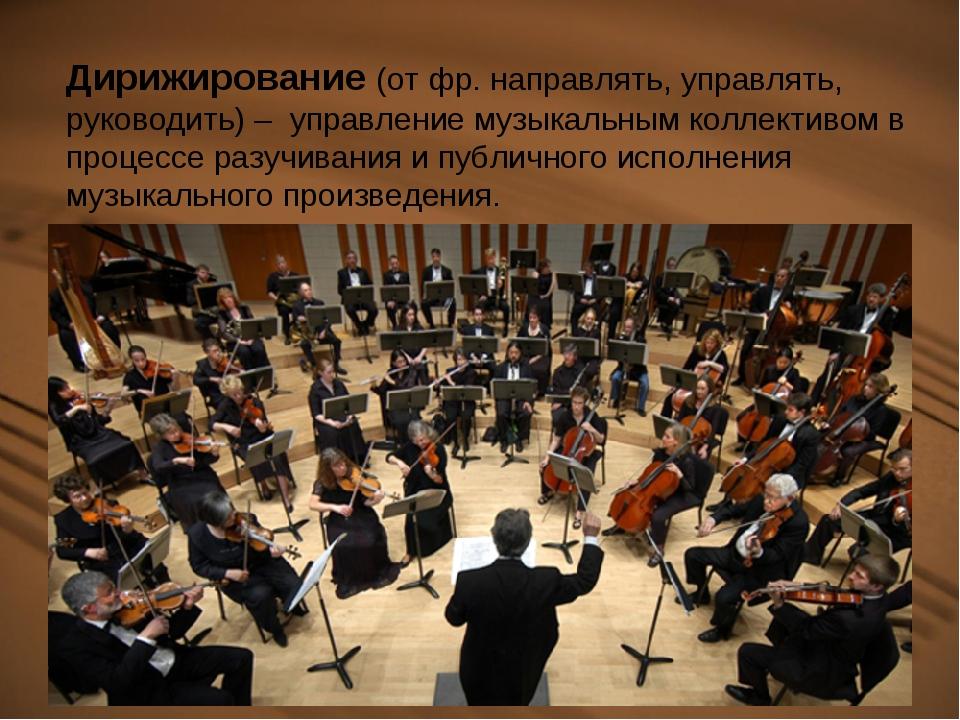 Дирижирование (от фр. направлять, управлять, руководить) – управление музыкал...