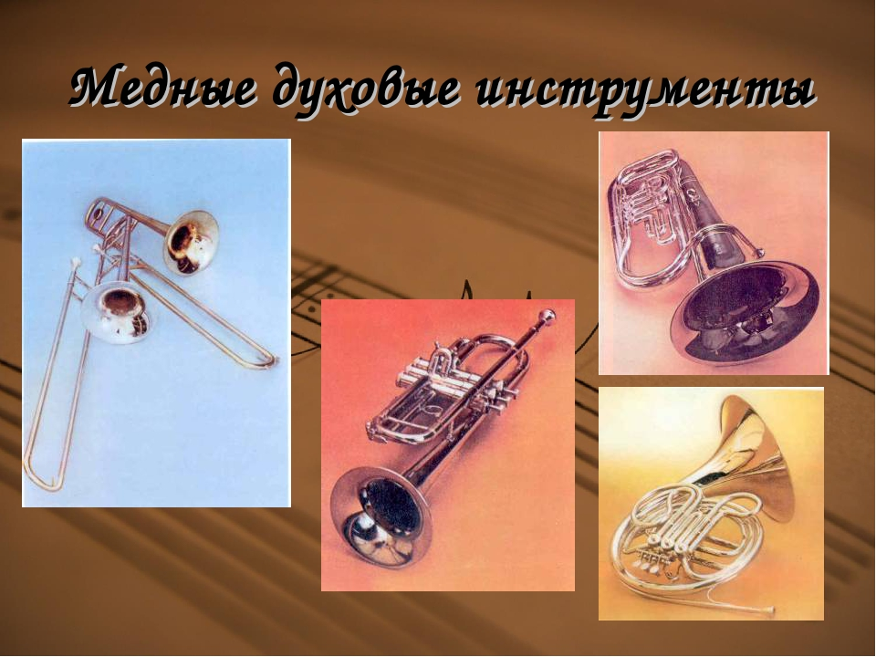 Медные духовые инструменты