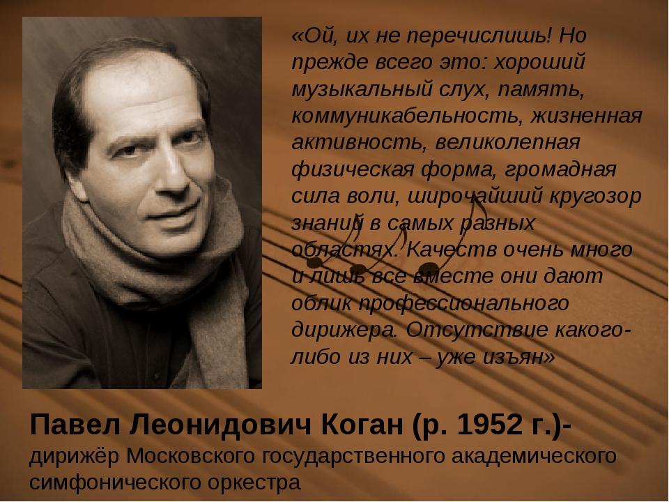 Павел Леонидович Коган (р. 1952 г.)- дирижёр Московского государственного ака...