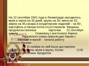 На 12 сентября 1941 года в Ленинграде находилось муки и зерна на 35 дней, кр