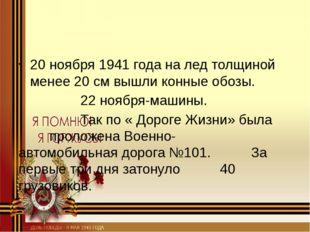 20 ноября 1941 года на лед толщиной менее 20 см вышли конные обозы. 22 н