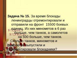 Задача № 15. За время блокады ленинградцы отремонтировали и отправили