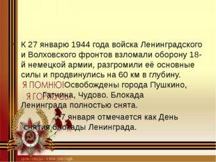 К 27 январю 1944 года войска Ленинградского и Волховского фронтов взломали о