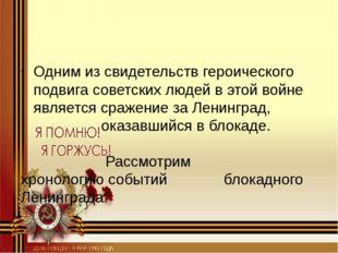 Одним из свидетельств героического подвига советских людей в этой войне явля
