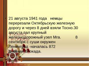21 августа 1941 года немцы перерезали Октябрьскую железную дорогу и через 8