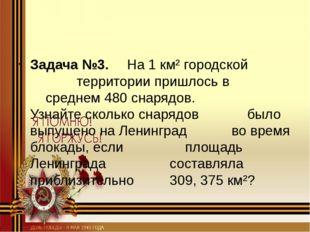 Задача №3.  На 1 км² городской территории пришлось в среднем 480 с