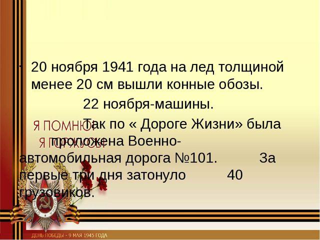 20 ноября 1941 года на лед толщиной менее 20 см вышли конные обозы. 22 н...