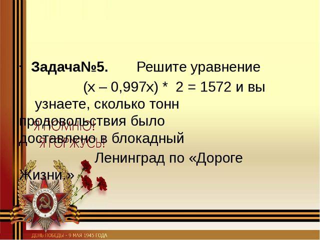 Задача№5. Решите уравнение (х – 0,997х) * 2 = 1572 и вы узнаете, ско...