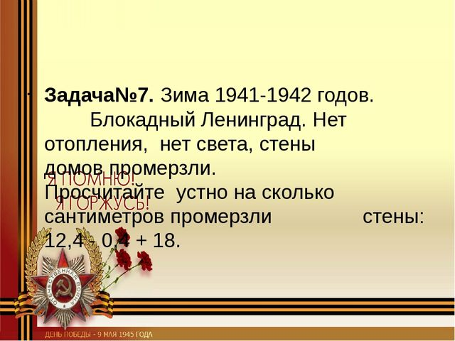 Задача№7. Зима 1941-1942 годов. Блокадный Ленинград. Нет отопления, н...