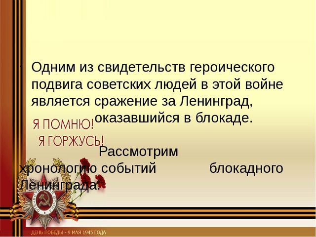 Одним из свидетельств героического подвига советских людей в этой войне явля...