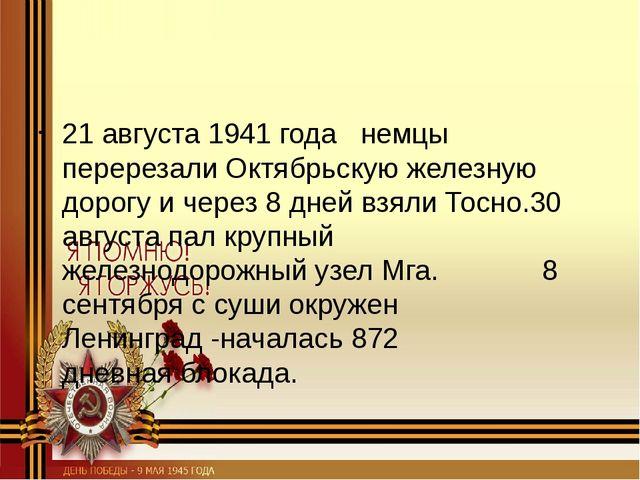 21 августа 1941 года немцы перерезали Октябрьскую железную дорогу и через 8...