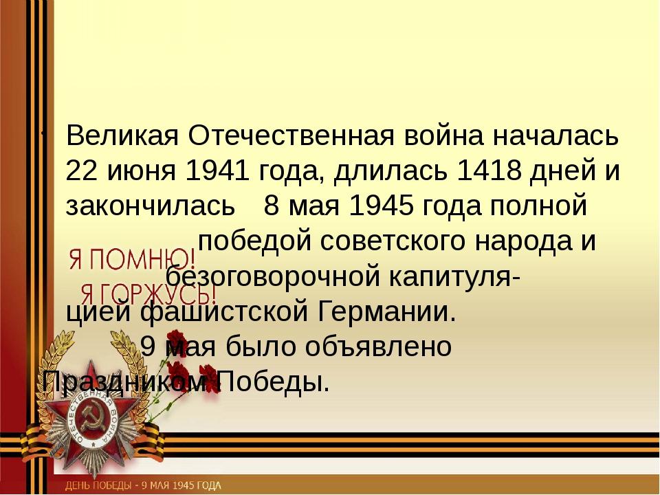 Великая Отечественная война началась 22 июня 1941 года, длилась 1418 дней и...