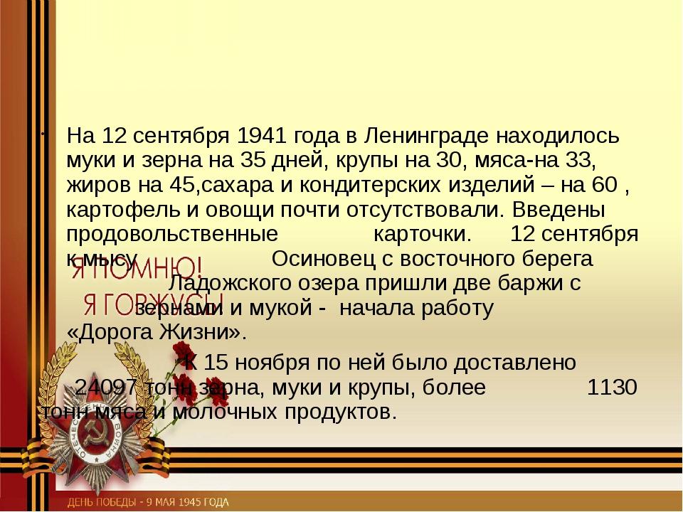 На 12 сентября 1941 года в Ленинграде находилось муки и зерна на 35 дней, кр...
