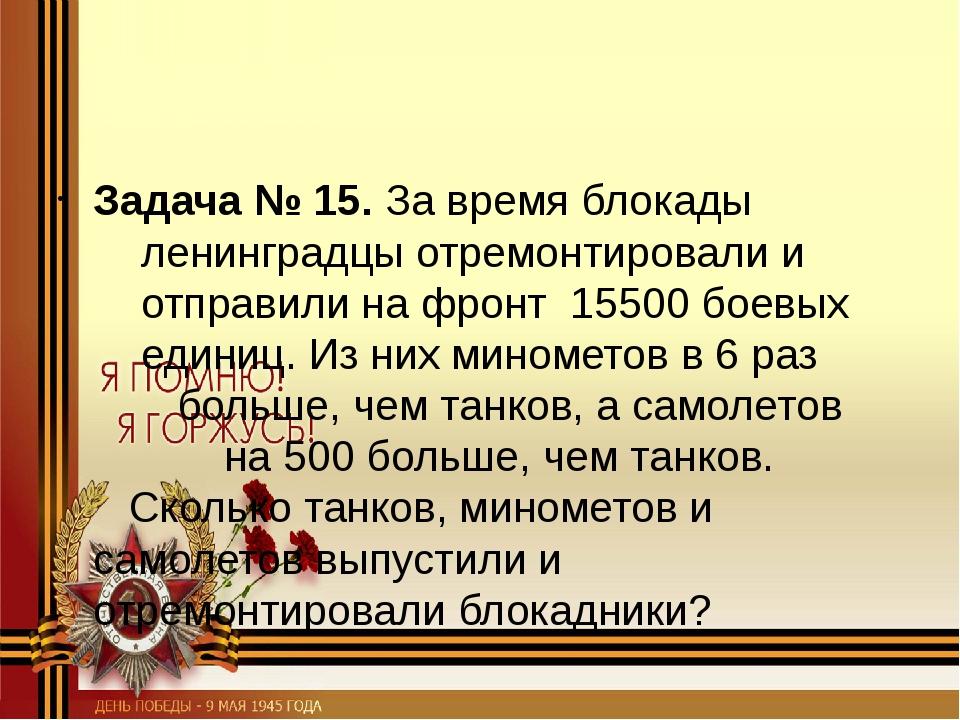 Задача № 15. За время блокады ленинградцы отремонтировали и отправили...