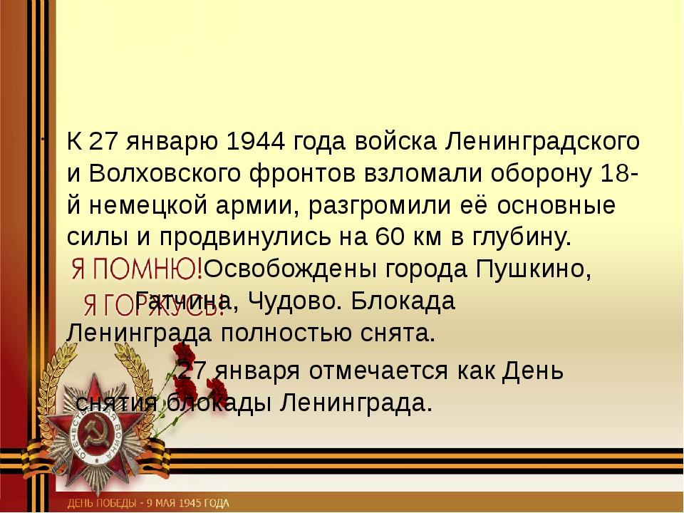 К 27 январю 1944 года войска Ленинградского и Волховского фронтов взломали о...