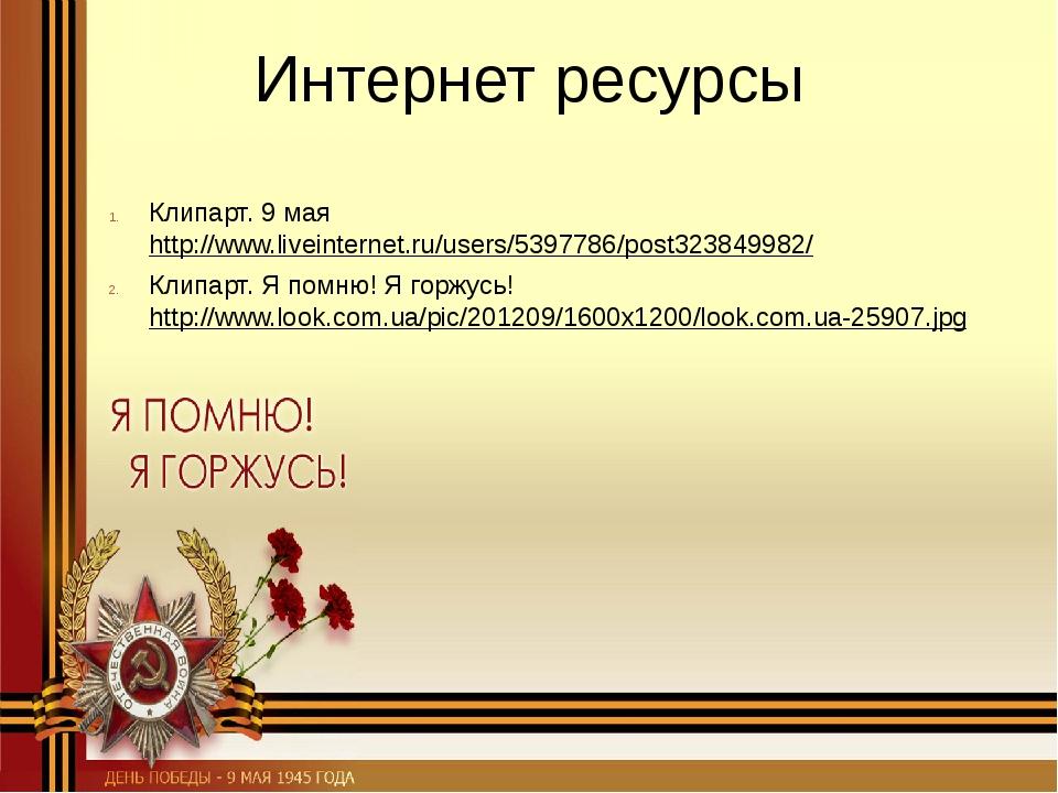 Интернет ресурсы Клипарт. 9 мая http://www.liveinternet.ru/users/5397786/post...