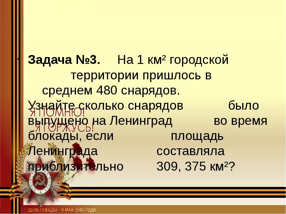 Задача №3.  На 1 км² городской территории пришлось в среднем 480 с...