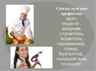 Самые нужные профессии: врач, педагог, дворник, строитель, водитель, парикма