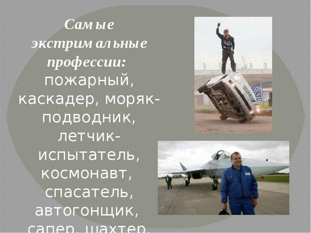 Самые экстримальные профессии: пожарный, каскадер, моряк-подводник, летчик-и...