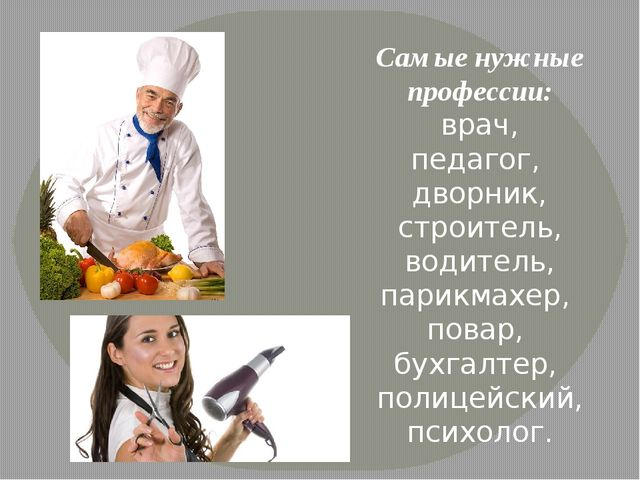 Самые нужные профессии: врач, педагог, дворник, строитель, водитель, парикма...