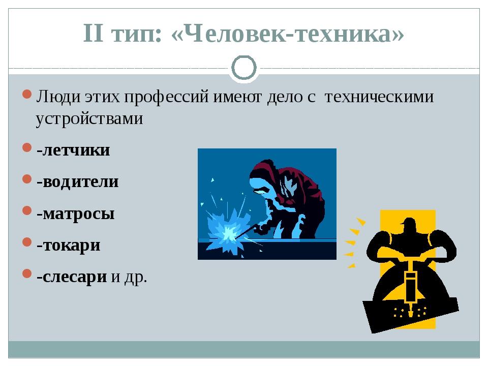 II тип: «Человек-техника» Люди этих профессий имеют дело с техническими устро...