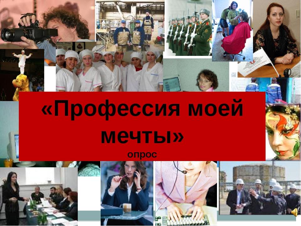 «Профессия моей мечты» опрос