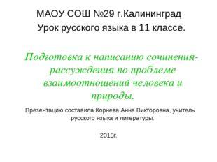 МАОУ СОШ №29 г.Калининград Урок русского языка в 11 классе. Подготовка к напи