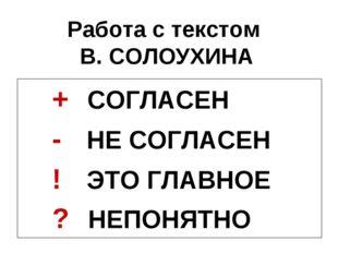 Работа с текстом В. СОЛОУХИНА + СОГЛАСЕН - НЕ СОГЛАСЕН ! ЭТО ГЛАВНОЕ ? НЕПОНЯ