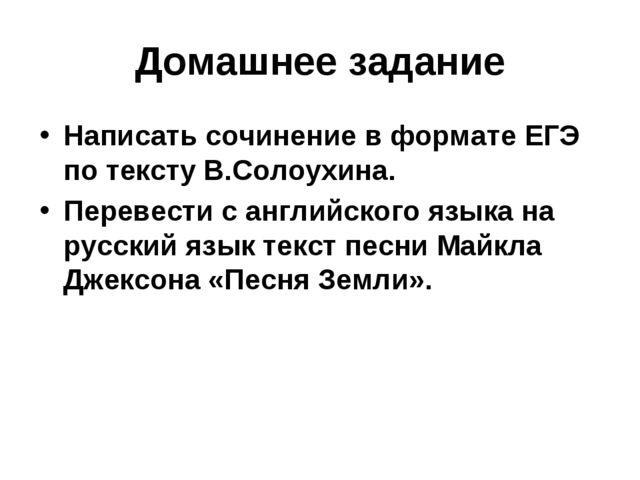 Домашнее задание Написать сочинение в формате ЕГЭ по тексту В.Солоухина. Пере...
