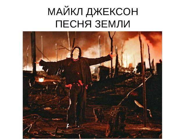 МАЙКЛ ДЖЕКСОН ПЕСНЯ ЗЕМЛИ