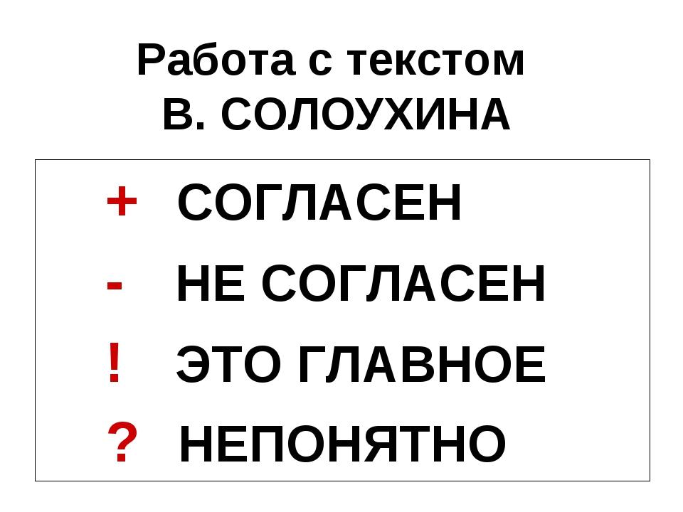 Работа с текстом В. СОЛОУХИНА + СОГЛАСЕН - НЕ СОГЛАСЕН ! ЭТО ГЛАВНОЕ ? НЕПОНЯ...