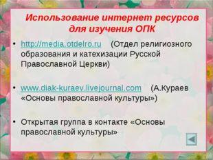 Использование интернет ресурсов для изучения ОПК http://media.otdelro.ru (От