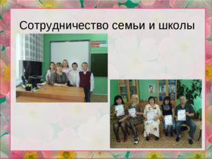 Сотрудничество семьи и школы