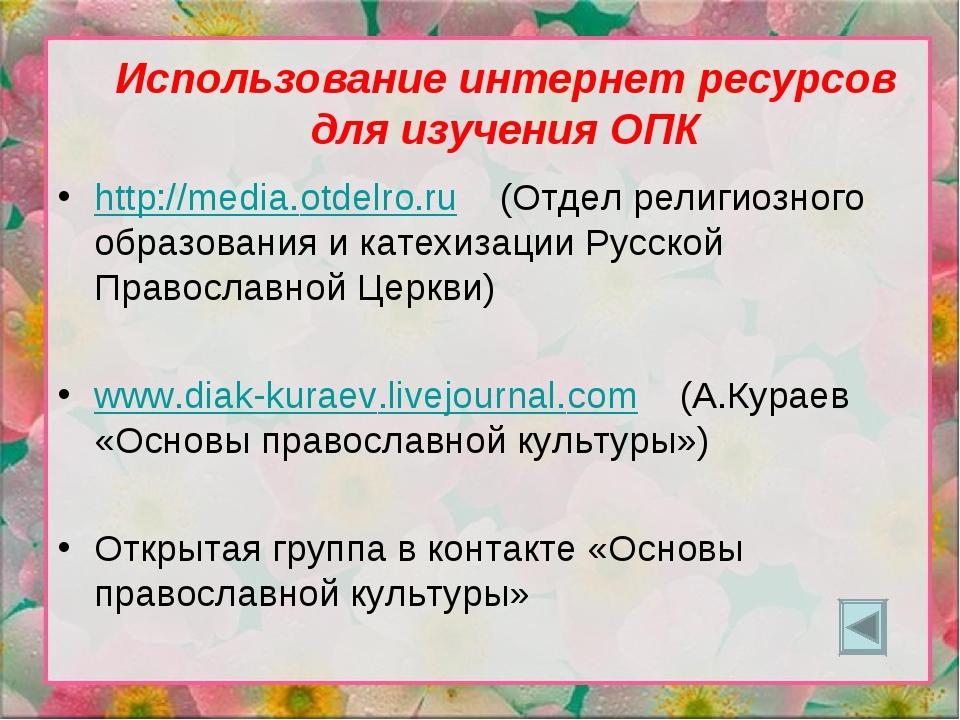 Использование интернет ресурсов для изучения ОПК http://media.otdelro.ru (От...